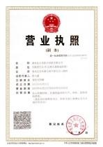 丰达ManBetX网页涂料营业执照